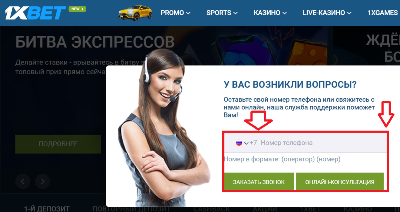 1xBet mobile зеркало.